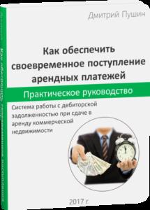 как обеспечить своевременные платежи