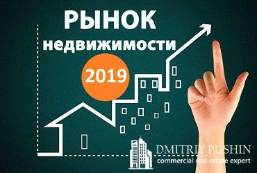 коммерческая недвижимость в 2019 году