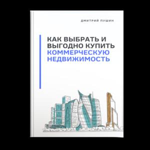 обложка книги как выбрать и выгодно купить коммерческую недвижимость