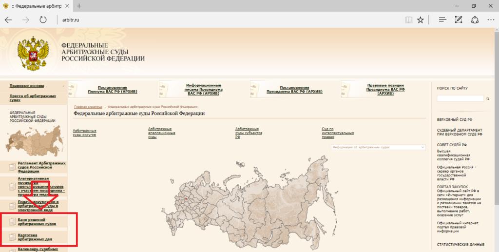 2.Сайт Арбитражных судов Российской Федерации