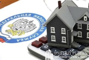 налоги на коммерческую недвижимость
